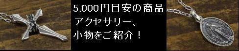 バナー5000円目安商品03