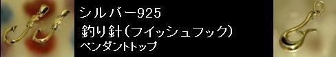 バナー釣り針01